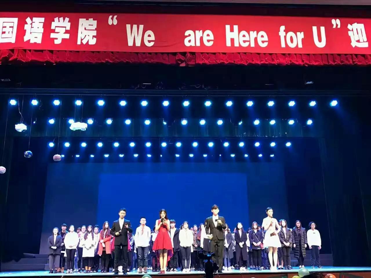 2017年江南大学外国语学院迎新晚会